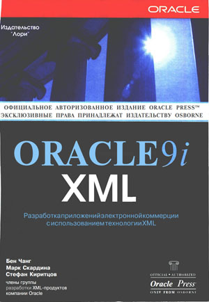 Oracle9/ XML - Чанг Б.