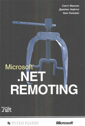 Microsoft .NET Remoting - Маклин С.